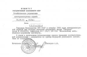 KGB document SM